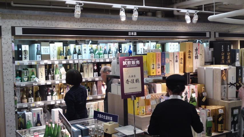 110504阪神酒売場