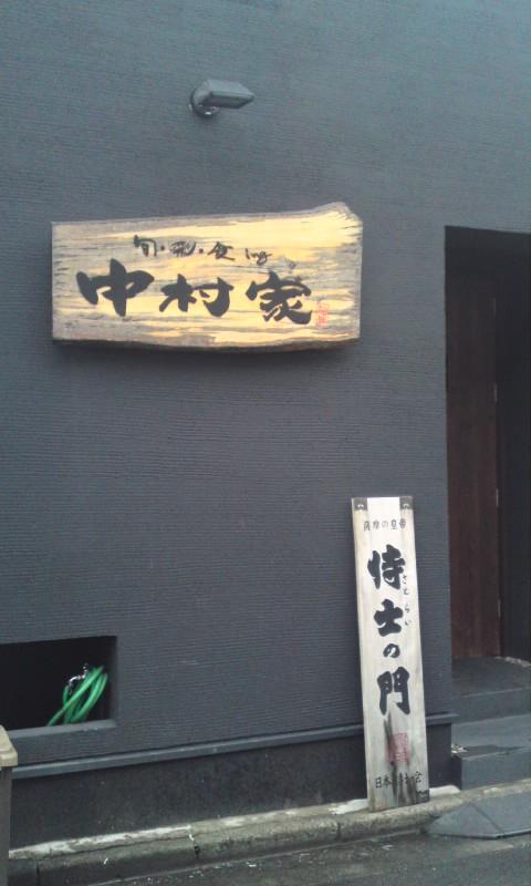 110512_中村屋表