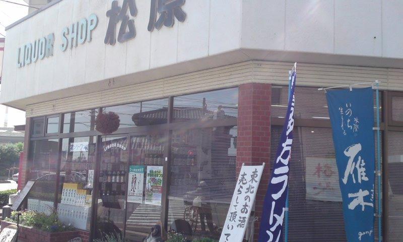 110513_松原酒店