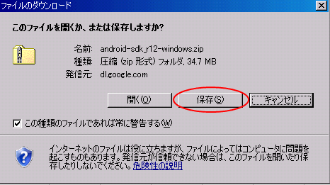 Android SDKのインストール