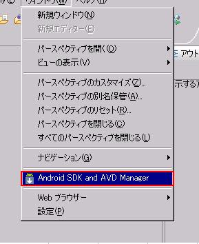 AVDの設定