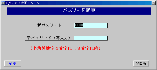 パスワード変更