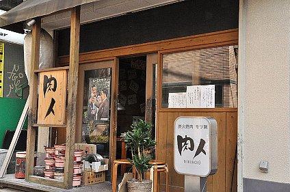 「肉人(にくんちゅ)」-1