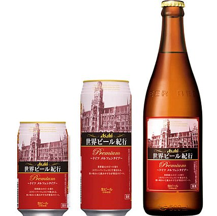 「アサヒ 世界ビール紀行 ドイツ メルツェンタイプ」