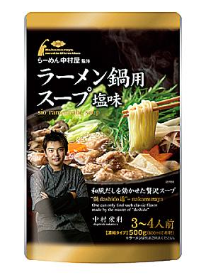 「マルちゃん『らーめん中村屋』監修ラーメン鍋用スープ塩味」