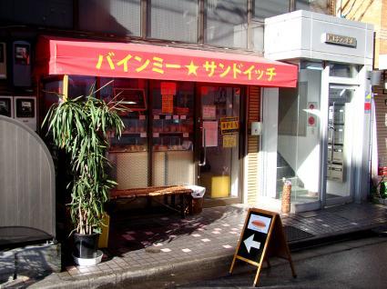 (バインミー☆サンドイッチ)-1