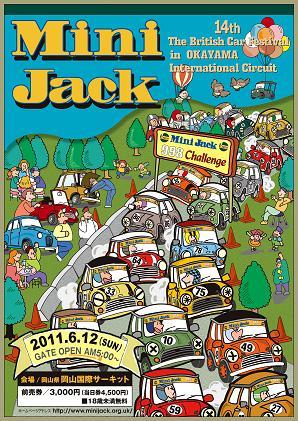14th_minijack_poster.jpg