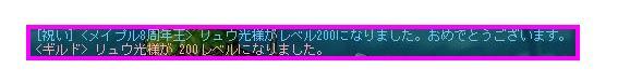 0004 1.14 リュウc200レベ