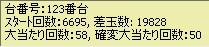 2009y10m01d_225427219.jpg