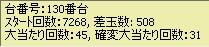 2009y10m01d_225432172.jpg