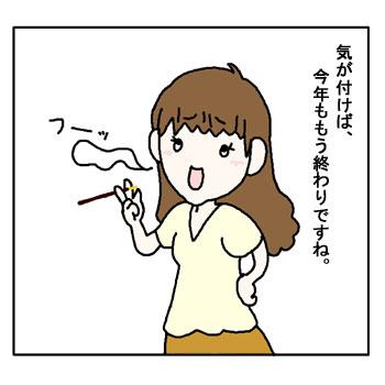 nenmatsu11