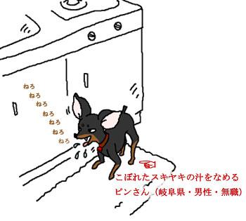 sukiyakiziru