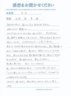 IMG_平尾さん