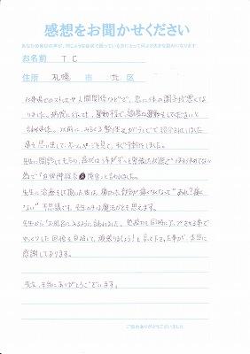 IMG_茶木さん