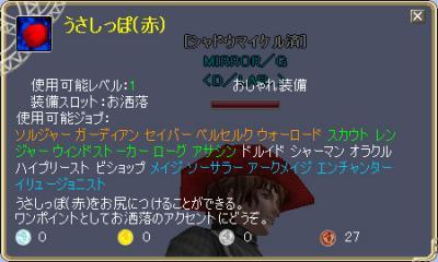 うさしっぽ(赤)