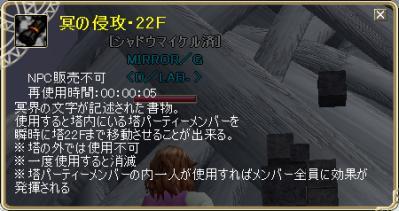 冥の侵攻・22F