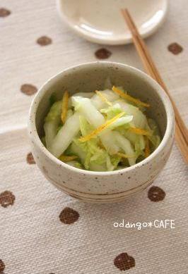 塩もみ白菜のさっぱり柚子ナムル