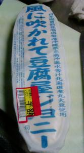ジョニー豆腐