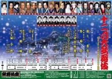 歌舞伎座12月チラシ