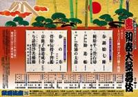 kabukiza201001チラシ
