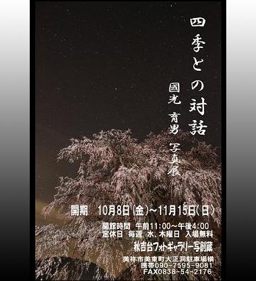 「四季との対話」 國光育男 写真展