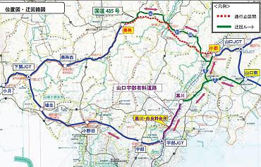 中国自動車道の夜間通行止めの情報-3