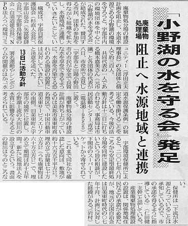 出典:宇部日報 > 2009/10/09掲載