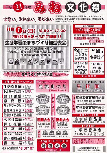 平成21年度 みね文化祭