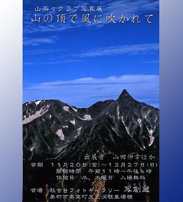 「山楽々クラブ写真展」 ~山の頂で風に吹かれて~