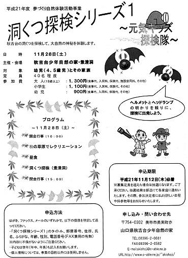 洞くつ探検シリーズ1~元気キッズ探検隊~-2009