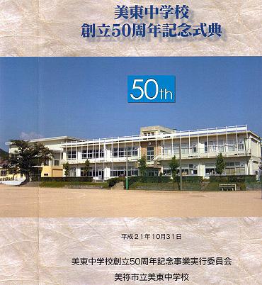 美東中学校創立50周年記念式典