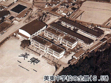 昭和55年の全景