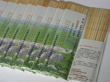 美祢流域産竹割箸