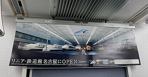 JR東海リニア・鉄道館ポスター