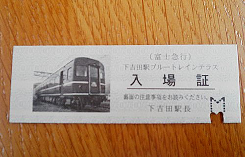 下吉田駅ブルートレインテラス入場証