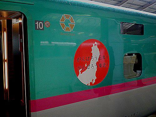 E5系「がんばろう」ロゴ