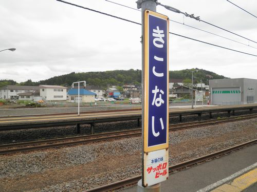 木古内駅・琺瑯引き駅名標