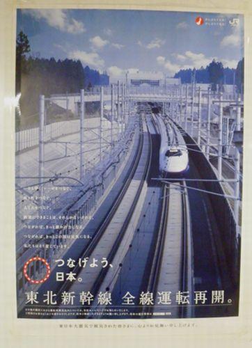 東北新幹線運転再開ポスター