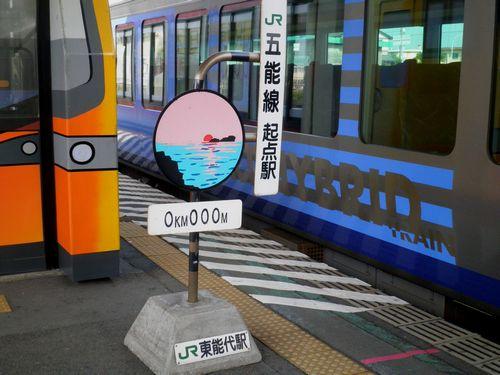 東能代駅・五能線起点標識