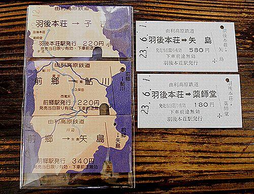 由利高原鉄道乗車券