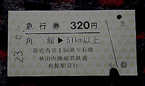 秋田内陸縦貫鉄道急行券