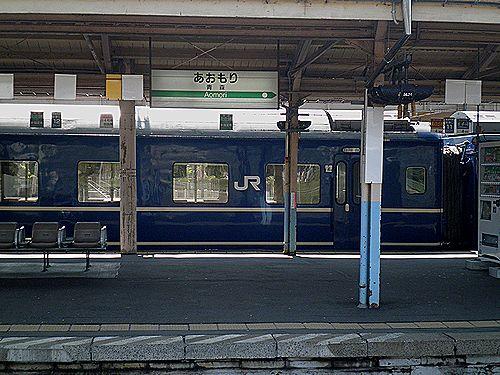 青森駅・寝台特急