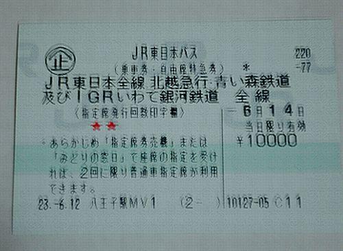 JR東日本パス1