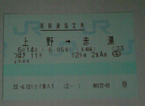 「つばさ」特急券(金額0円)