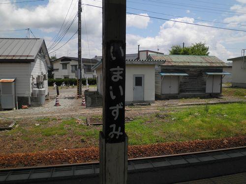 山形鉄道今泉駅・琺瑯びき駅名標
