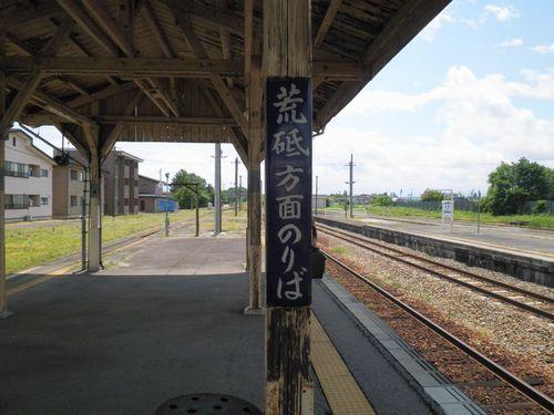 山形鉄道今泉駅・琺瑯びき方面案内標