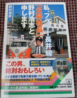 野村浩志氏の本