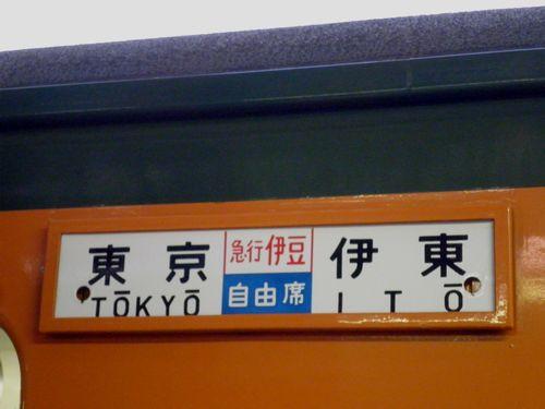 113系急行「伊豆」行先札(2011年7月2・3日のイベント列車)