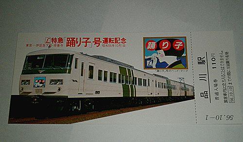「踊り子」号運転記念入場券(1981年10月1日)国鉄発売分