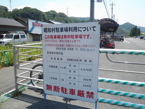 上越線岩本駅前・昭和村駐車場